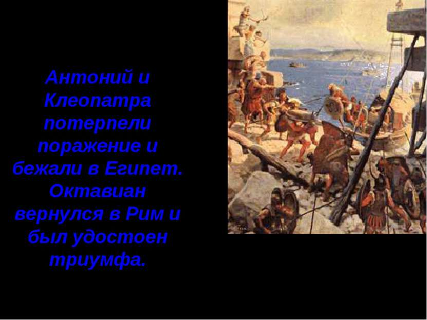 Антоний и Клеопатра потерпели поражение и бежали в Египет. Октавиан вернулся ...