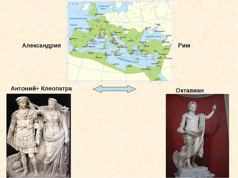 Антоний+ Клеопатра Октавиан Александрия Рим