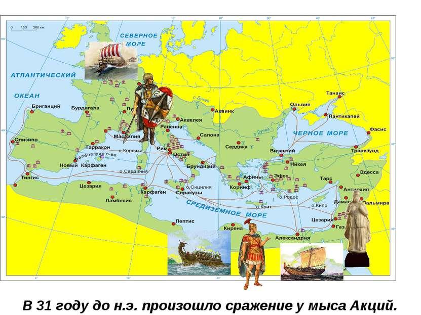 В 31 году до н.э. произошло сражение у мыса Акций.
