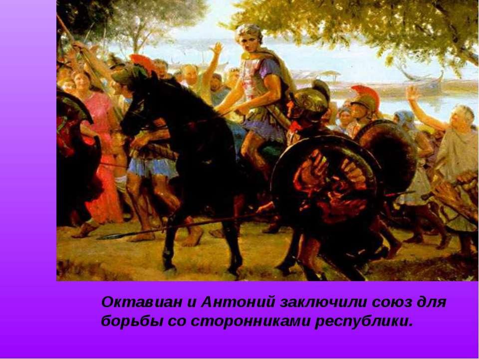 Октавиан и Антоний заключили союз для борьбы со сторонниками республики.