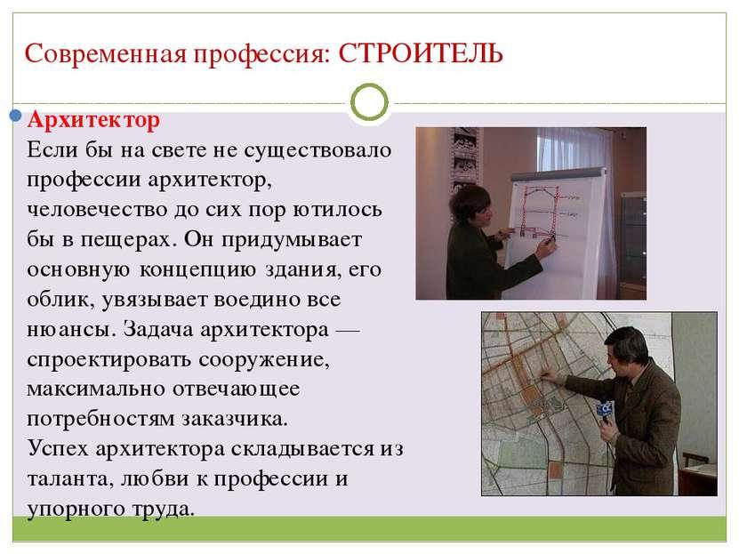 Современная профессия: СТРОИТЕЛЬ Архитектор Если бы на свете не существовало ...