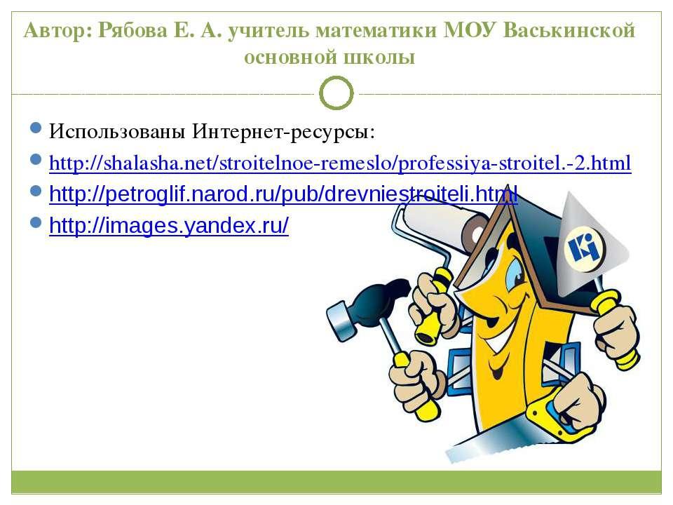 Автор: Рябова Е. А. учитель математики МОУ Васькинской основной школы Использ...