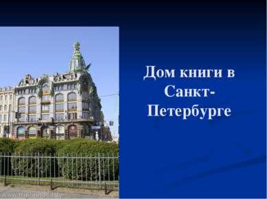 Дом книги в Санкт-Петербурге