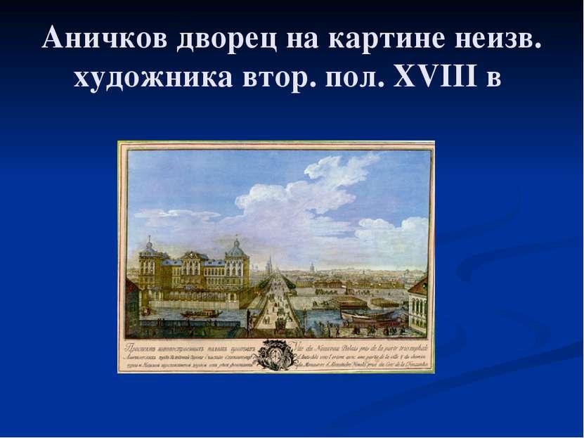 Аничков дворец на картине неизв. художника втор. пол. XVIII в