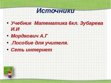 Источники Учебник Математика 6кл. Зубарева И.И Мордкович А.Г .Пособие для учи...