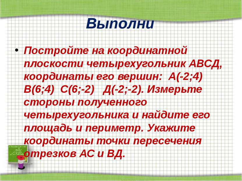 Выполни Постройте на координатной плоскости четырехугольник АВСД, координаты ...