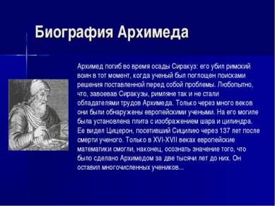 Биография Архимеда Архимед погиб во время осады Сиракуз: его убил римский вои...