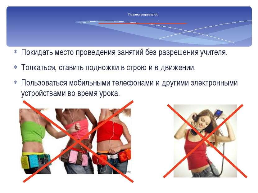 Учащимся запрещается: Покидать место проведения занятий без разрешения учител...
