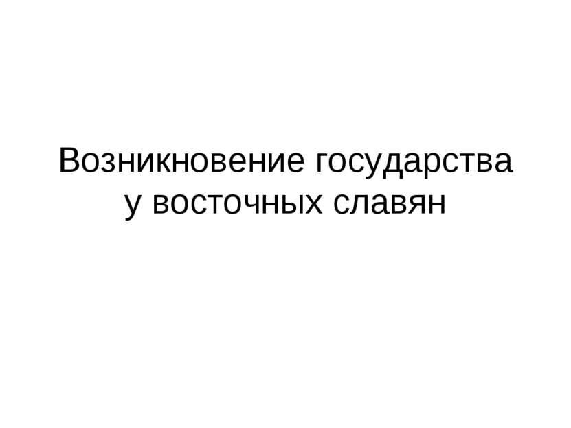 Возникновение государства у восточных славян