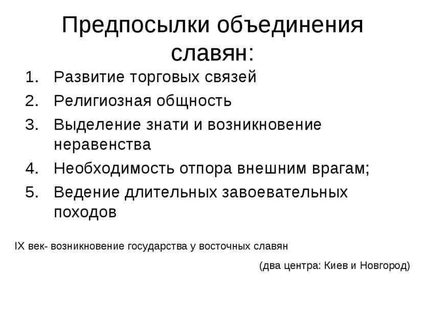 Предпосылки объединения славян: Развитие торговых связей Религиозная общность...