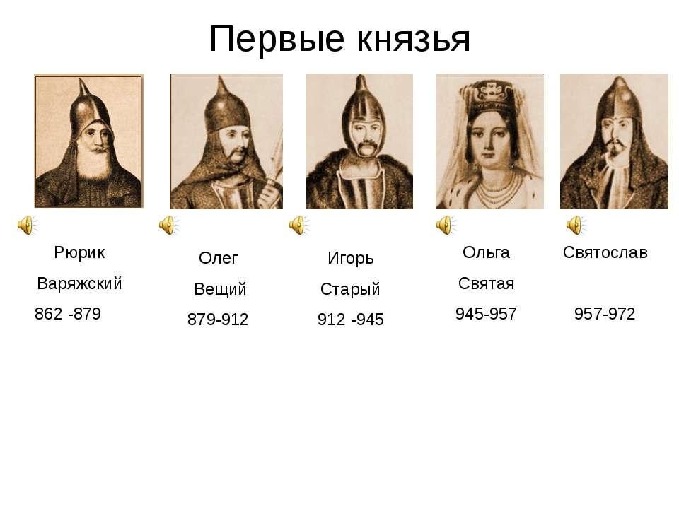 Первые князья Рюрик Варяжский 862 -879 Олег Вещий 879-912 Игорь Старый 912 -9...