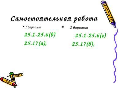 Самостоятельная работа 1 вариант 25.1-25.6(в) 25.17(а), 2 вариант 25.1-25.6(г...