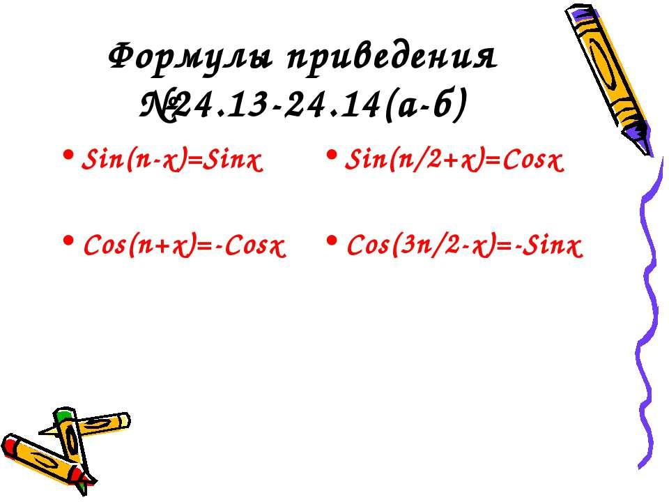 Формулы приведения №24.13-24.14(а-б) Sin(п-х)=Sinх Cos(п+х)=-Cosх Sin(п/2+х)=...