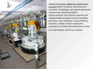 Знание тепловых эффектов химических реакций имеет большое практическое значен...