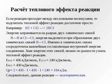 Расчёт теплового эффекта реакции Если реакция проходит между несложными молек...
