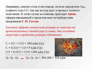 Например, сжигая уголь в кислороде, нельзя определить Qобр угарного газа СО, ...
