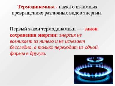 Термодинамика - наука о взаимных превращениях различных видов энергии. Первый...