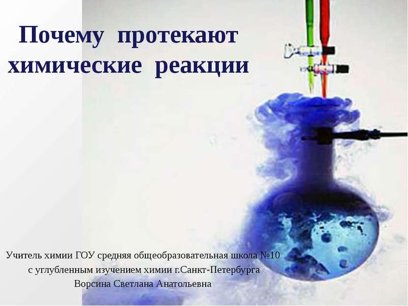 Почему протекают химические реакции Учитель химии ГОУ средняя общеобразовател...