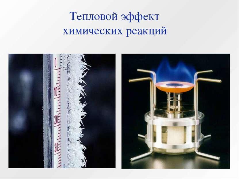 Тепловой эффект химических реакций