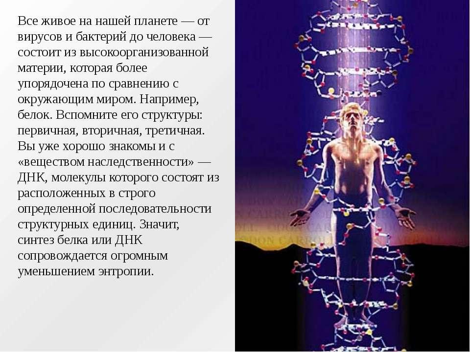 Все живое на нашей планете — от вирусов и бактерий до человека — состоит из в...