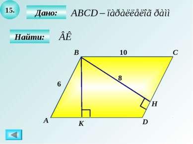 15. Дано: А B C D K 10 Н Найти: 6 8