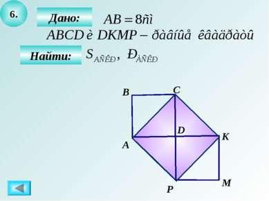 6. Дано: Найти: А B C P D M K