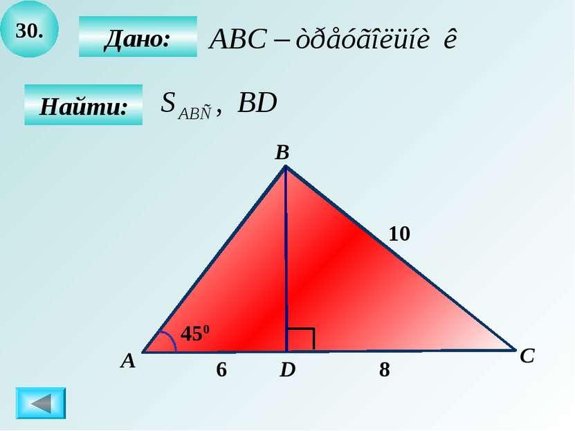 30. Найти: Дано: А B C 10 D 450 6 8
