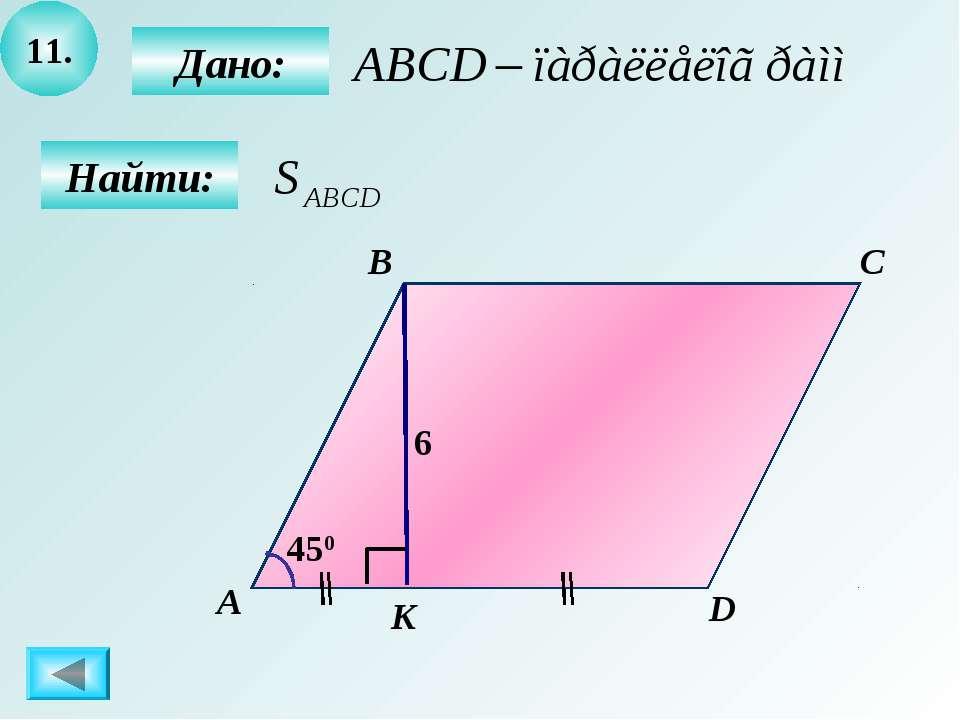 11. Найти: Дано: А B C D K 6 450