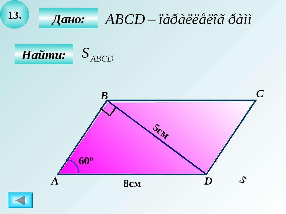 13. Найти: Дано: А B C D 8см 5 5см 600