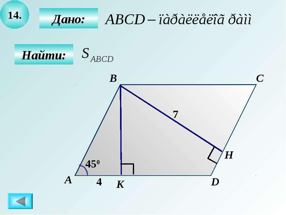 14. Дано: А B C D K 4 450 7 Н Найти: