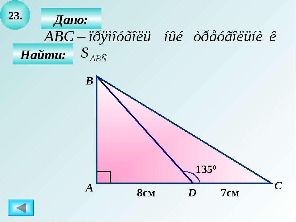 23. Найти: Дано: А B C D 1350 8см 7см
