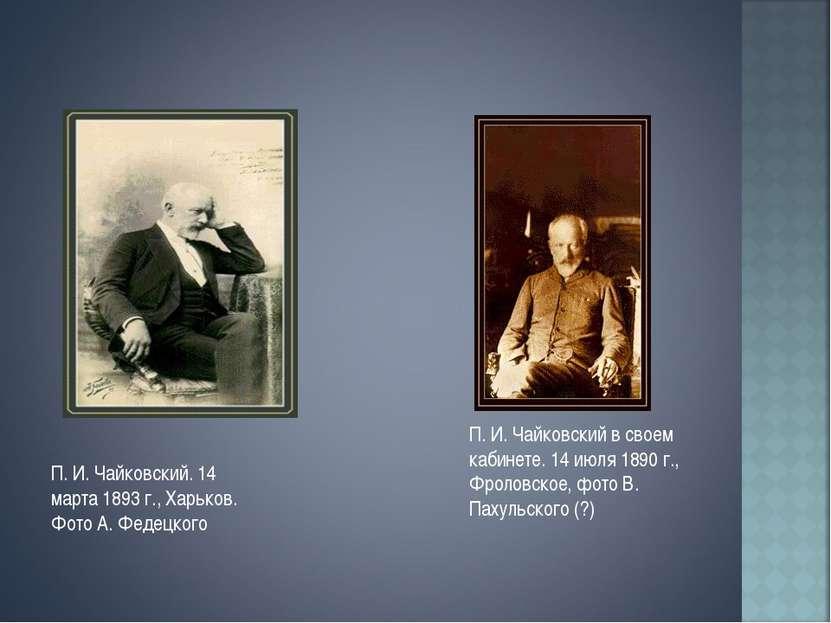 П. И. Чайковский. 14 марта 1893 г., Харьков. Фото А. Федецкого П. И. Чайковск...