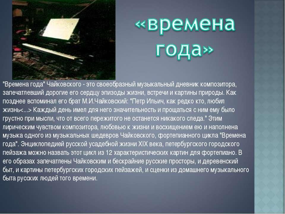 """""""Времена года"""" Чайковского - это своеобразный музыкальный дневник композитора..."""