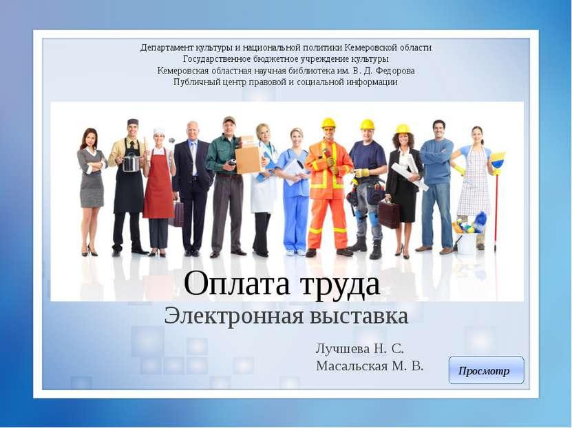 Оплата труда Электронная выставка