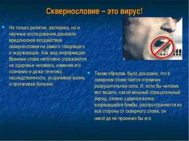 Сквернословие – это вирус! Не только религия, эзотерика, но и научные исследо...