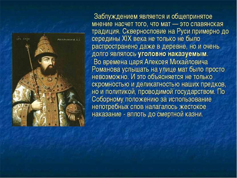 Заблуждением является и общепринятое мнение насчет того, что мат — это славян...