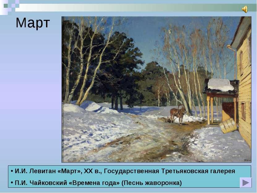 Март И.И. Левитан «Март», XX в., Государственная Третьяковская галерея П.И. Ч...