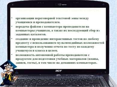 организации переговорной текстовой зоны между учащимися и преподавателем. пер...