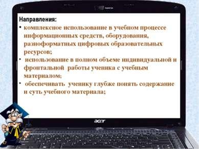 Направления: комплексное использование в учебном процессе информационных сред...