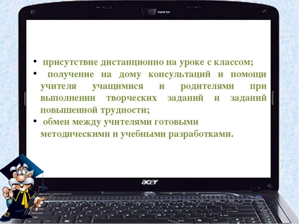 Перспективы распространения результатов проекта присутствие дистанционно на у...