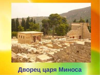 Дворец царя Миноса