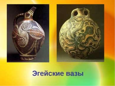 Эгейские вазы
