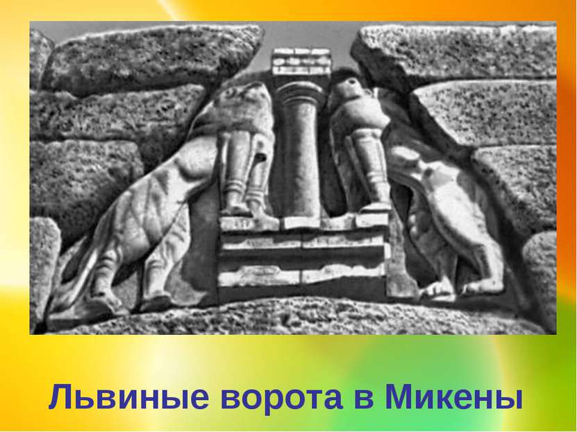Львиные ворота в Микены