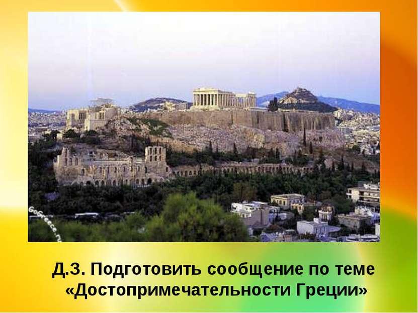 Д.З. Подготовить сообщение по теме «Достопримечательности Греции»