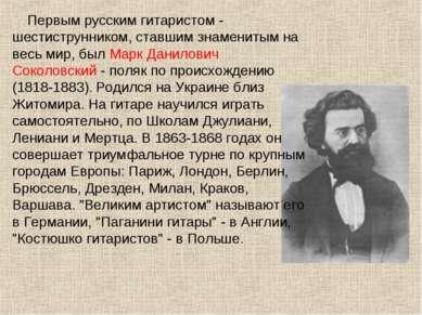 Первым русским гитаристом - шестиструнником, ставшим знаменитым на весь мир, ...