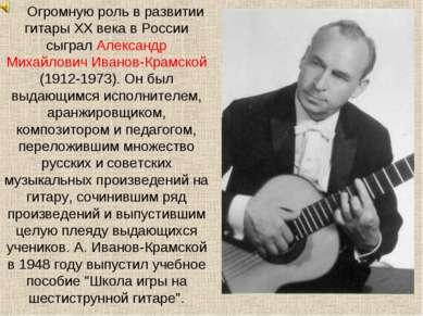 Огромную роль в развитии гитары XX века в России сыграл Александр Михайлович ...