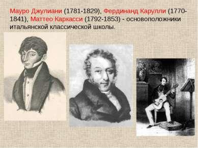 Мауро Джулиани (1781-1829), Фердинанд Карулли (1770-1841), Маттео Каркасси (1...