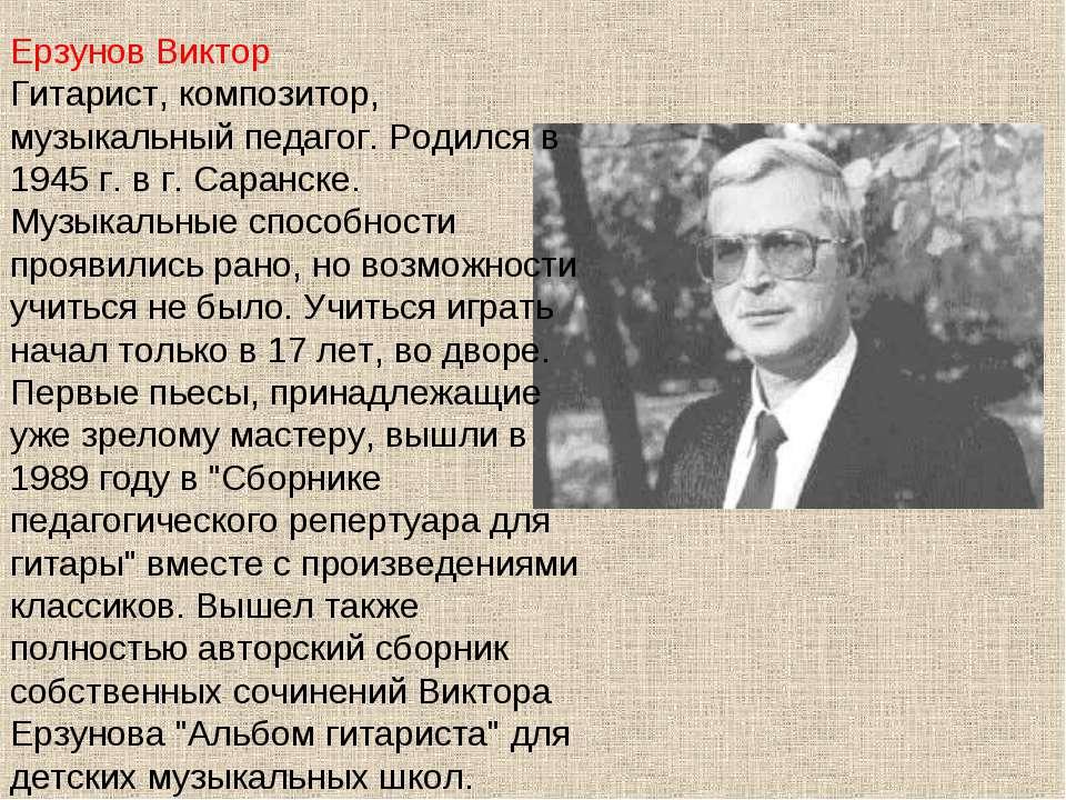 Ерзунов Виктор Гитарист, композитор, музыкальный педагог. Родился в 1945 г. в...