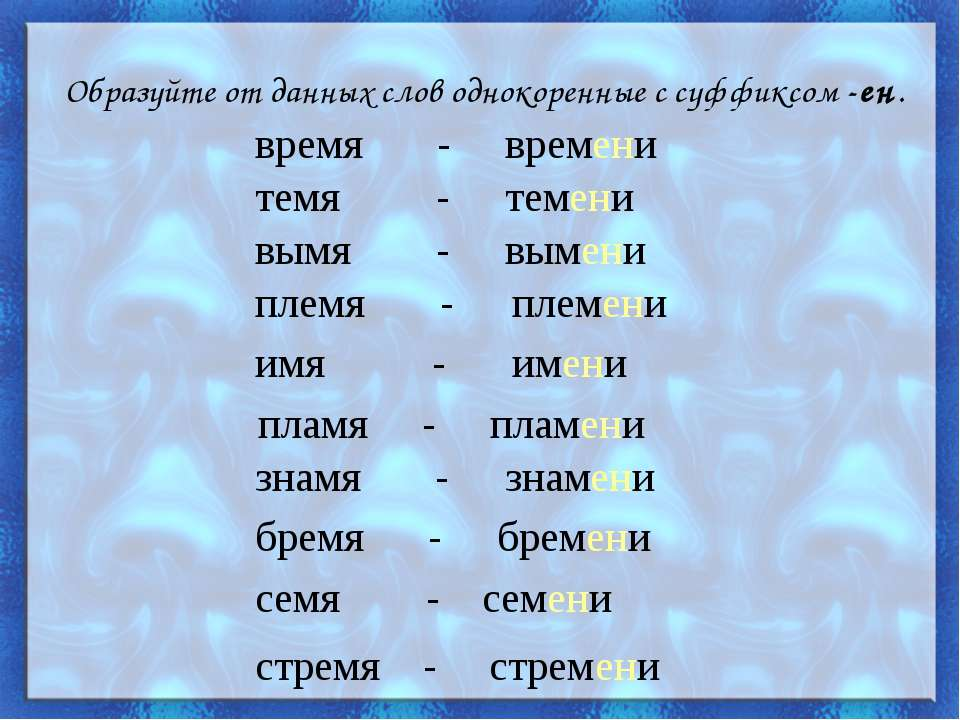 Образуйте от данных слов однокоренные с суффиксом -ен. время - темя - вымя - ...