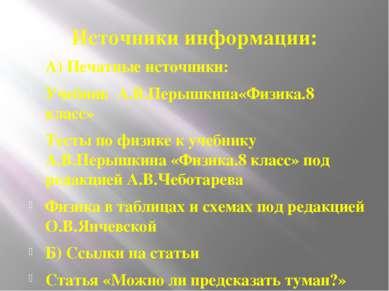 Источники информации: А) Печатные источники: Учебник А.В.Перышкина«Физика.8 к...